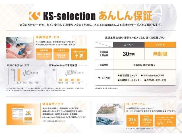 KS-selection ケイエスセレクション 楠永自動車株式会社 堺泉北店(2枚目)