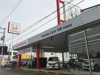 Honda Cars 大阪 中環堺店
