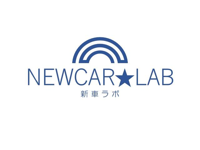 NEWCAR★LAB 新車・未使用車専門店