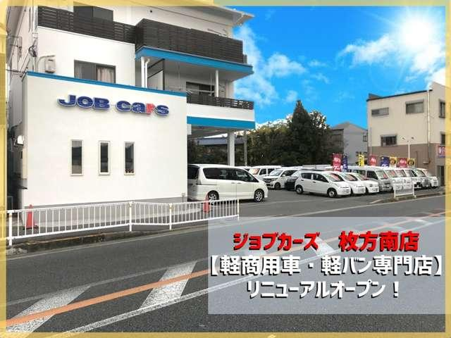 株式会社ジョブカーズ 枚方南店(2枚目)