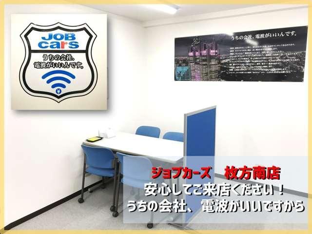株式会社ジョブカーズ 枚方南店(5枚目)