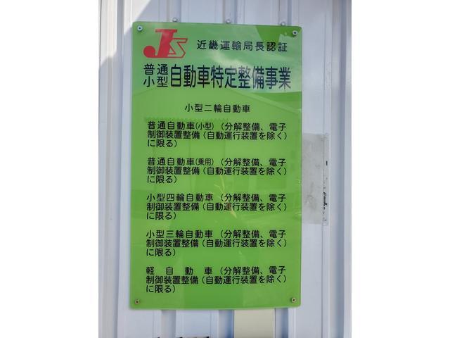 当店は近畿運輸局認証工場です!(11751A)大事なお車は整備士が責任をもって整備いたします。