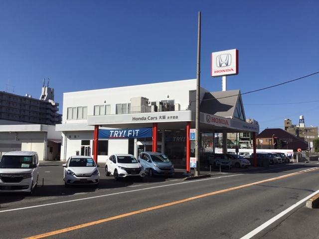 Honda Cars 大阪 太子堂店(1枚目)