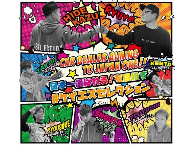 KS-selection ケイエスセレクション 堺インター店(1枚目)