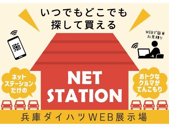兵庫ダイハツ販売株式会社 ネットステーション加西(0枚目)