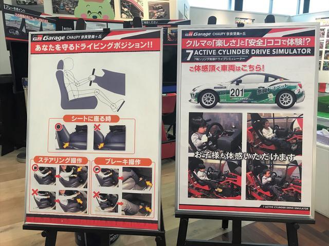 GR Garage CHAUPY 奈良登美ヶ丘 奈良トヨペット(株)(2枚目)