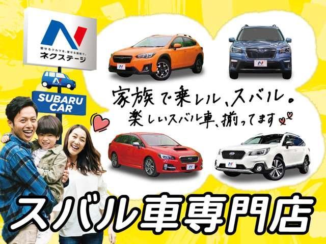 ネクステージ 香里園スバル車専門店(4枚目)