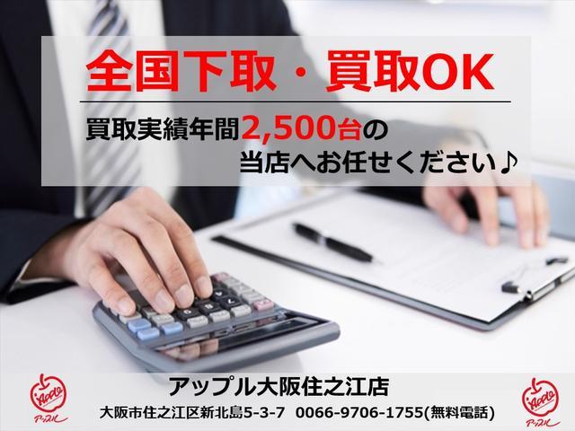 アップル大阪住之江店