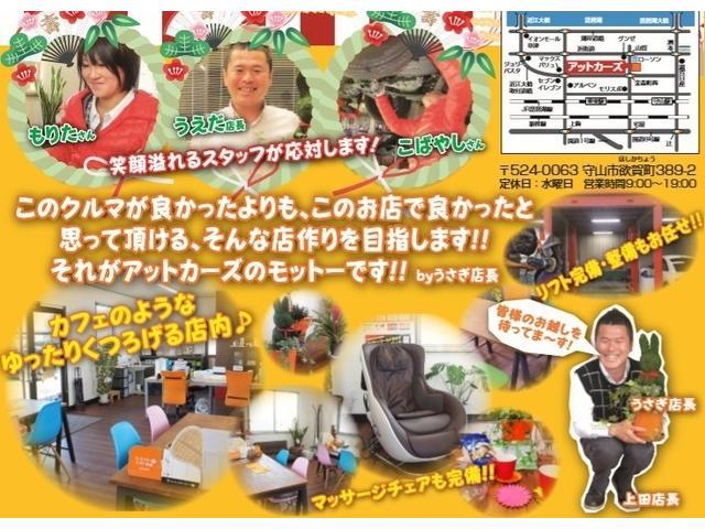 「滋賀県」の中古車販売店「株式会社@CARS アットカーズ 」