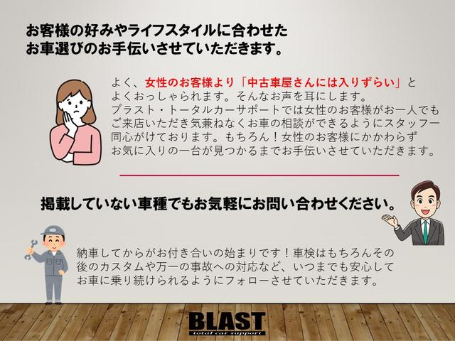 BLAST total car support(2枚目)