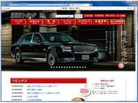 滋賀トヨタ自動車(株)安曇川店