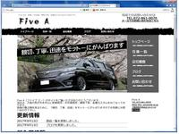 Five A ファイブエー