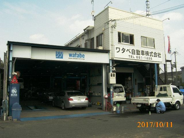 ワタベ自動車株式会社