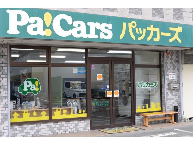 コミコミ価格の未使用車専門店 パッカーズ伏見店
