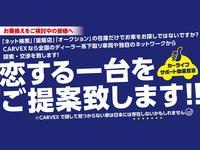 滋賀の輸入車・国産車 注文販売店 カーベックス 【CARVEX】