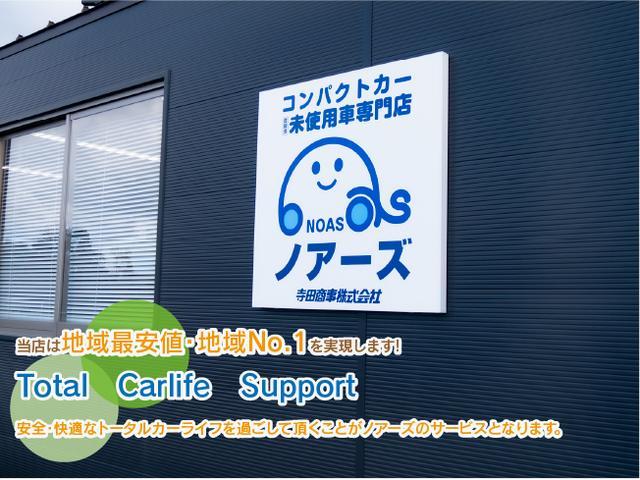 滋賀県最大級!未使用コンパクトカー専門店 ノアーズ(NOAS) 寺田商事株式会社(1枚目)