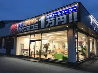武田オートサービス株式会社 フラット7栗東インター