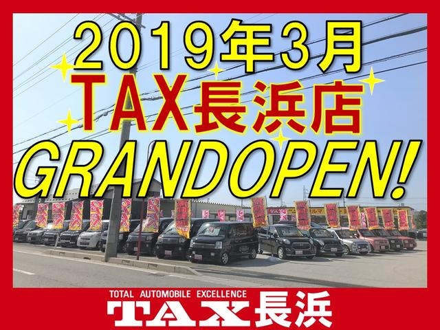 TAX長浜