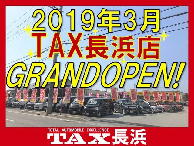 「滋賀県」の中古車販売店「TAX長浜」