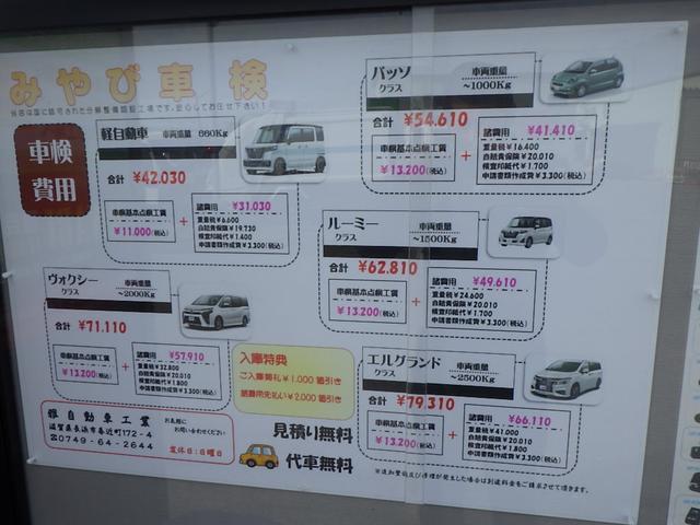 展示場前の掲示板にわかりやすく車検料金を掲載しております。