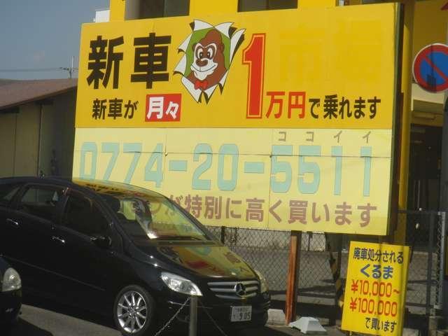 車買取専門店 ゴリラ (有)エリオット(1枚目)