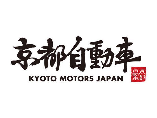 京都自動車
