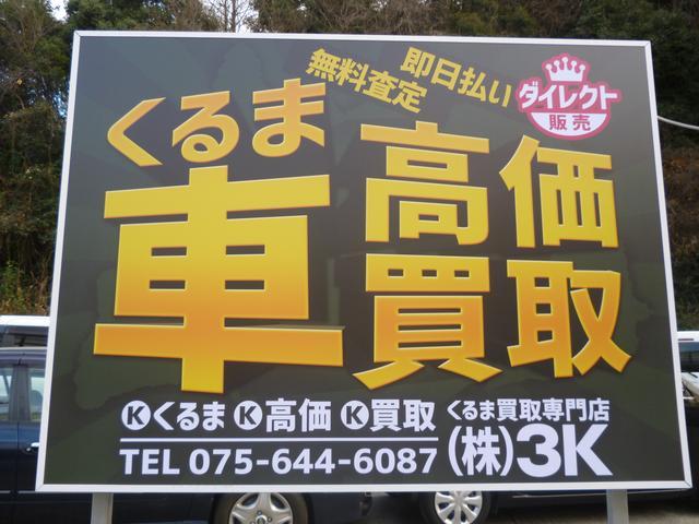 くるま買取専門店(株)3K(3枚目)