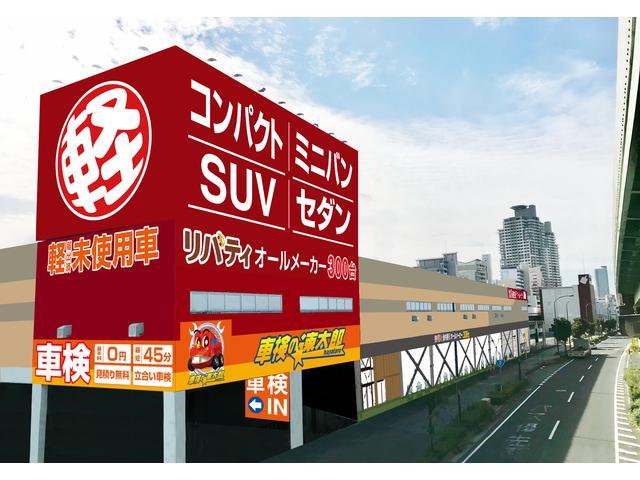 (株)リバティ 軽届出済未使用車専門店 神戸店 JU適正販売店