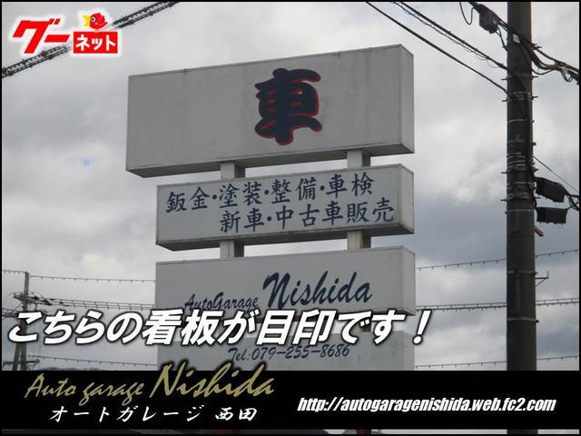 オートガレージ西田(2枚目)