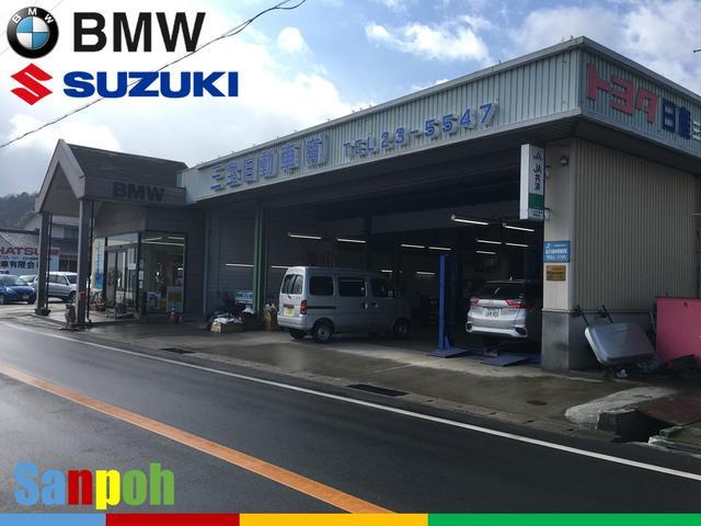 三宝自動車有限会社(1枚目)