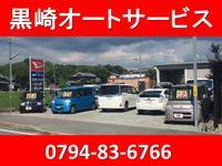 黒崎オートサービス