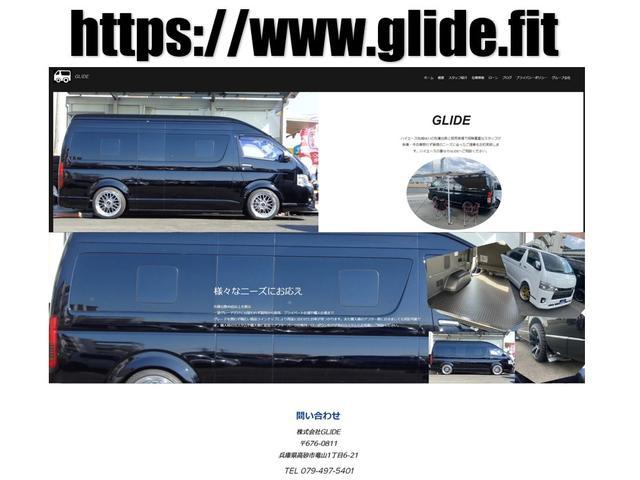 ハイエース専門店 GLIDE(グライド)(1枚目)
