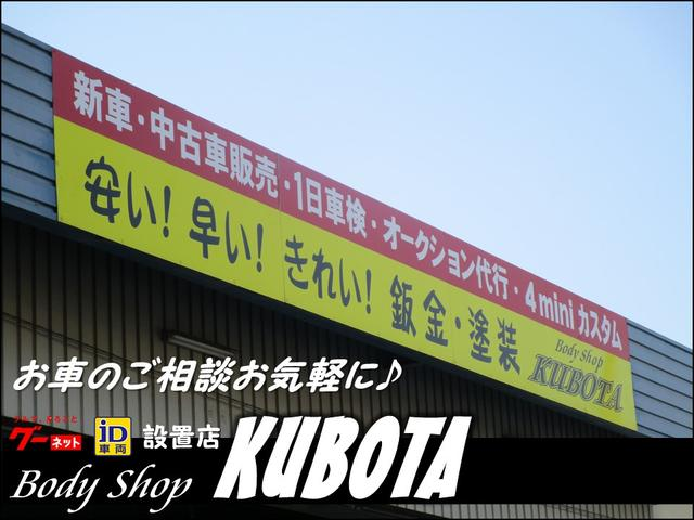 body shop KUBOTA(2枚目)