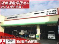 株式会社東田自動車