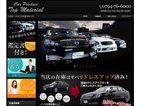 Top Material −(株)トップマテリアル− カスタムプリウス専門店