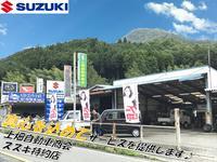 上畑自動車商会
