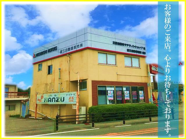 菱三自動車販売株式会社