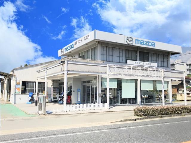 株式会社神戸マツダ 広畑店(1枚目)