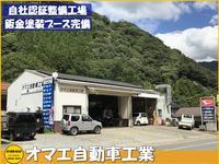 オマエ自動車工業