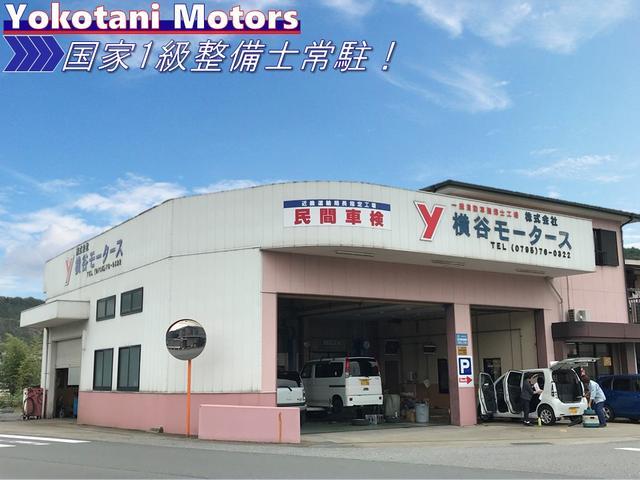 株式会社横谷モータース