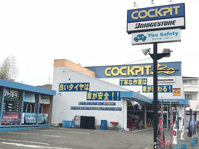 明石市大久保にコックピットBeも営業しております