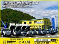 株式会社 鈴木サービス工場
