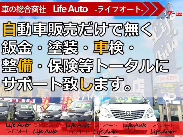 トータルCar Shop Life Auto ‐ライフオート‐(3枚目)