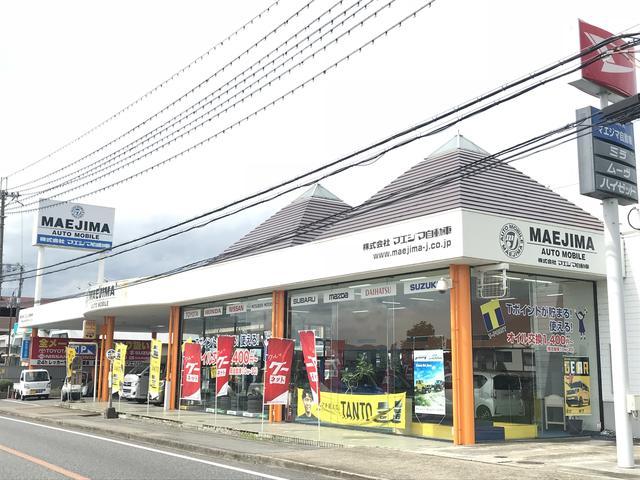 株式会社マエジマ自動車 福崎店