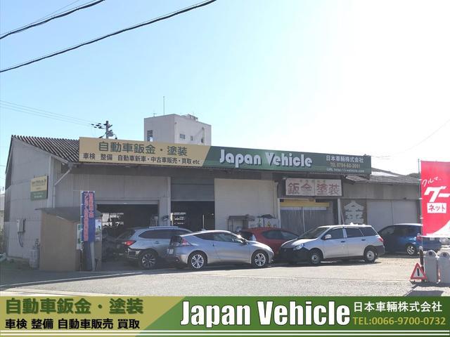 日本車輛株式会社