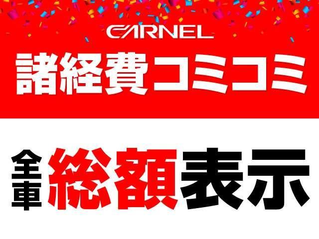 CARNEL 神戸西店【諸経費コミコミロープライス総額表示専門店】(1枚目)