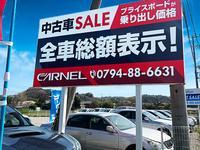 CARNEL 神戸西店【諸経費コミコミロープライス総額表示専門店】
