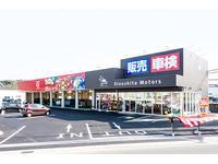 軽39.8万円専門店 株式会社木下モータース