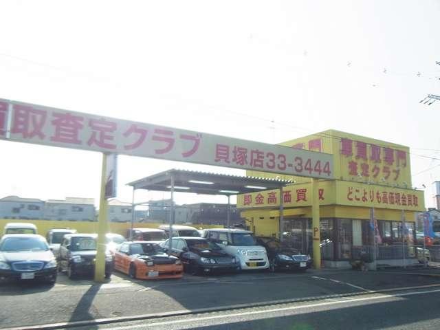 車買い取り専門査定クラブ