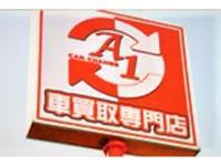 カーチェンジA1株式会社